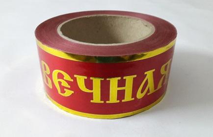 Лента золотая полоса 5/50 Россия Б/С  Л6892