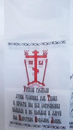 Рушник на крест (шёлк+золотая фольга)   Р5212